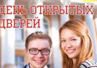Дни открытых дверей в вузах и колледжах Воронежа в апреле 2019г