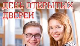 Дни открытых дверей в вузах Воронежа в ноябре 2018 года