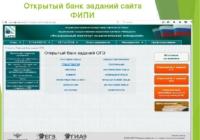 ФИПИ пополнил Открытый банк заданиями ЕГЭ 2018 года