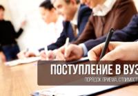 До 1 октября вузы обязаны опубликовать правила приема на следующий учебный год