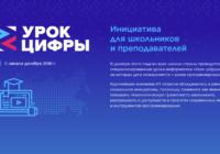 В российских школах с 3 по 9 декабря пройдет тематический урок информатики
