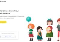 Бесплатный образовательный сервис «Учебник» от компании «Яндекс»  для учителей и учащихся начальных школ.