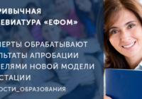 С тестами по математике не справилась половина российских учителей, а по русскому языку — каждый четвертый.