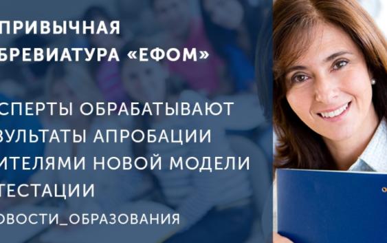 ЕФОМ - новая аттестация учителей