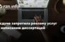 Сайты с рекламой услуг по написанию научных работ, диссертаций, дипломов, рефератов будут закрыты на всей территории России