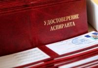 Стипендия учащихся в научной аспирантуре составит около 40 тысяч рублей