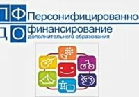 С 2019 года заниматься в учреждениях дополнительного образования Воронежской области можно будет только по сертификатам