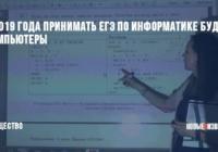Рособрнадзор апробирует компьютерную модель ЕГЭ по информатике