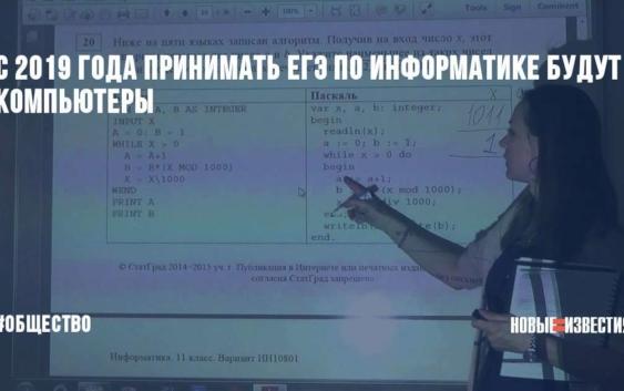 компьютерный ЕГЭ по информатике