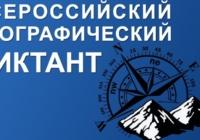 Воронежцев приглашают на Всероссийский географический диктант