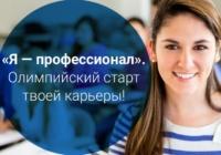 Образовательная олимпиада для студентов разных специальностей: «Я профессионал»