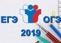 Тренировочные тесты ЕГЭ -2019 по всем предметам с ответами