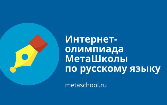 интернет олимпиада по русскому языку