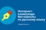 Осенняя интернет-олимпиада для школьников по русскому языку
