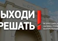 Всероссийская контрольная «Выходи решать» по математике, информатике и физике