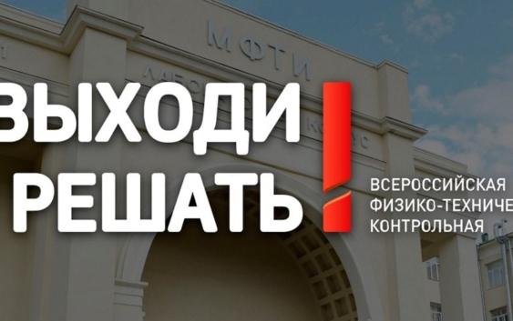 Всероссийская контрольная «Выходи решать»