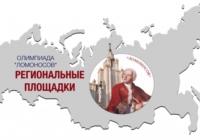 Олимпиада школьников «Ломоносов» по профилю «Журналистика»