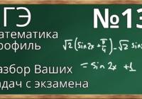 ФИПИ: Типичные ошибки в ЕГЭ по математике 2018