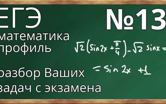 Ошибки на ЕГЭ по математике