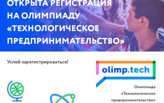 олимпиада «Технологическое предпринимательство»