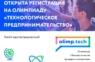 Многопрофильная олимпиада «Технологическое предпринимательство»