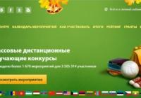 Олимпиады и конкурсы для школьников в ноябре 2018 года от ЦДО «Снейл»