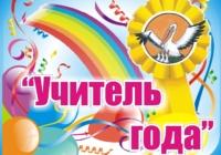 Сегодня объявят имя победителя Всероссийского конкурса «Учитель года -2018»