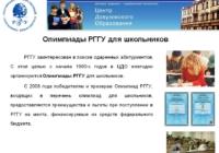 Олимпиада РГГУ для школьников