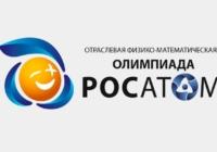 Отраслевая физико-математическая олимпиада школьников «Росатом»