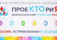 """Всероссийские открытые уроки 2018/2019 портала """"ПроеКТОриЯ"""""""