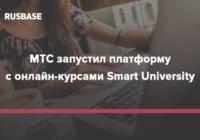 Smart University предлагает школьникам курсы по математике по подготовке к ЕГЭ в режиме онлайн