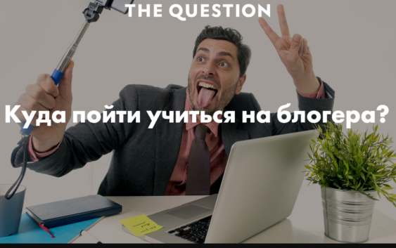 Профессия блоггер