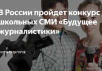 Конкурс школьных СМИ «Будущее журналистики»