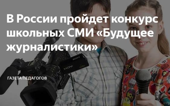 Конкурс школьных СМИ «Будущее журналистик