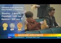 Победители международных олимпиад 2018 года и последующих лет будут получать денежные премии до 1 миллиона рублей