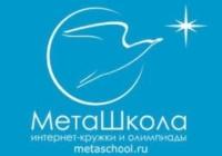 Открытая интернет – олимпиада по русскому языку от МетаШколы.