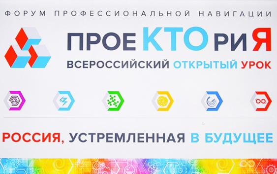 Цикл Всероссийских открытых уроков на портале «ПроеКТОриЯ»