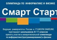 Олимпиада по физике и информатике (программирование) Смарт Старт для школьников 8-11 классов