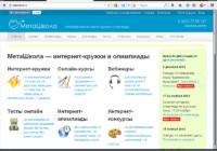 Интернет-олимпиады для школьников от МетаШколы в январе 2019 года