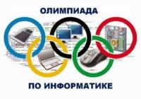 IX Олимпиада по информатике для школьников в ВГУ