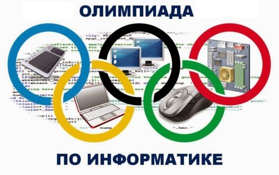 Олимпиада по информатике для школьников в ВГУ