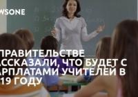 В Госдуме рассмотрят новую схему повышения зарплаты учителям