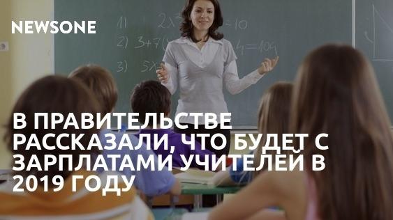 Зарплата учителей в 2019 году