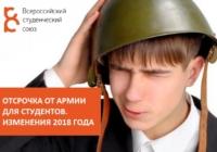Студентам дадут третью отсрочку от армии
