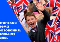 В Британии завершился перевод британской средней школы на советскую систему образования