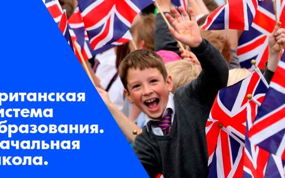 Британские средние школы