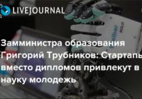 В российские вузы вместо защиты диплома планируют внедрить защиту стартапа