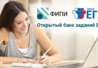 На сайте ФИПИ опубликована новая версия «Открытый банк заданий ЕГЭ»
