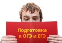 Система подготовки к ЕГЭ в школах требует изменений