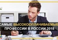 Рейтинг самых высокооплачиваемых специалистов у российских работодателей